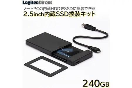 内蔵SSD 240GB 変換キット HDDケース・データ移行ソフト付