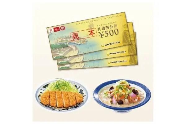 静岡県小山町のリンガーハット全国共通商品券