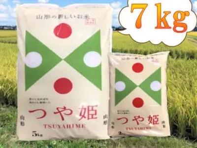 特別栽培米つや姫7kg