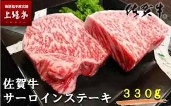 贅沢 佐賀牛サーロインステーキ