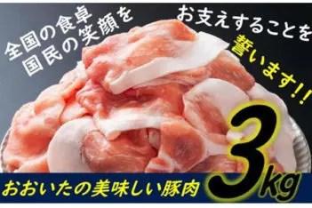 大分県産豚切り落とし3kg