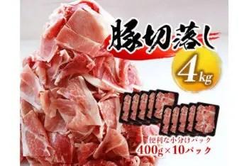 豚切落し4kg
