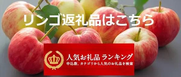 リンゴ返礼品ランキング