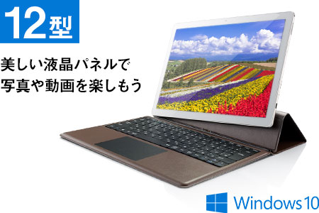 031af87f8f マウスコンピューター 12型2in1タブレットPC「MT-WN1201E-IIYAMA(キーボード標準セット)」