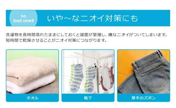 衣類乾燥機 カラリエ ホワイト 室内干しの嫌な臭い対策