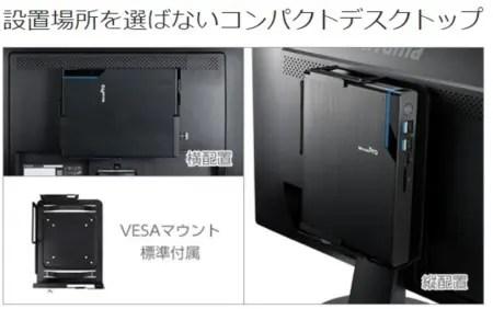 マウスコンピューター 小型デスクトップPC「MousePro-M600F2-iiyama」(Office&ディスプレイセット)背面取り付けイメージ