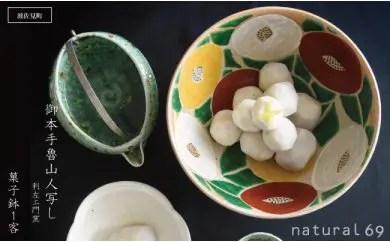 御本手魯山人写し 菓子鉢1枚
