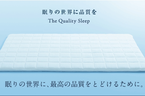 エアウィーブで眠りの世界に品質を