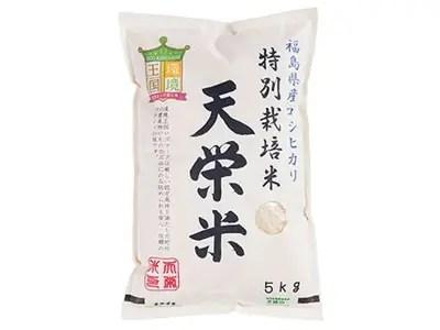 特別栽培米 天栄米