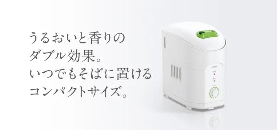 ミントアロマオイル付パーソナル加湿器(SK-4976W) 寄付金額20,000円