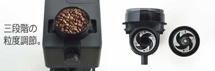 豆の挽き方にこだわったツインバードコーヒーメーカー