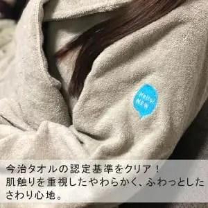 ★限定カラー★【Hello!NEW バスローブ】「祈」シリーズ