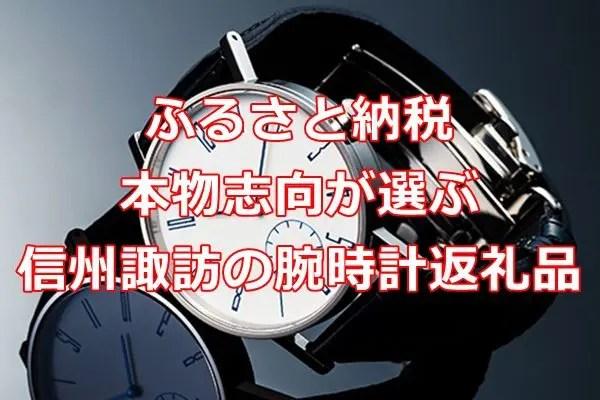 ふるさと納税 本物志向が選ぶ信州諏訪の腕時計返礼品