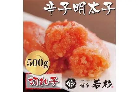博多若杉 辛子明太子(切れ子)500g