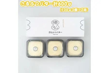 塩分控えめ北海道産さるふつバター100g 3個入×2セット