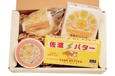 農場ナチュラルバター&チーズセット