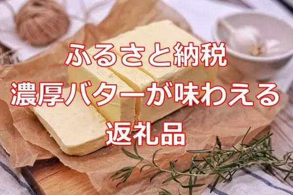 ふるさと納税 濃厚バターを味わえる返礼品