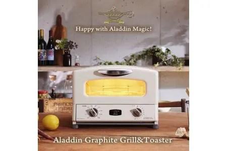 アラジン グラファイトグリル&トースター【4枚焼】