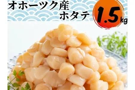 オホーツク産ホタテ(1.5kg)【訳ありじゃないけどたっぷり】