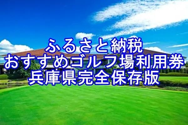 ふるさと納税で貰える兵庫県のおすすめゴルフ場利用券を完全攻略