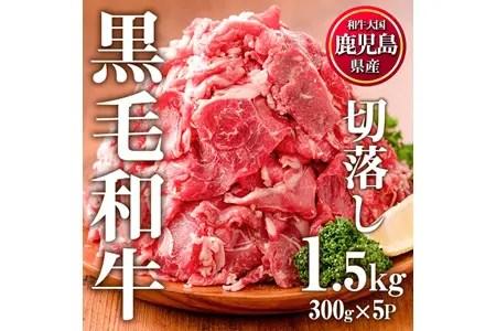 鹿児島県産黒毛和牛切落し(計1.5kg・300g×5P) 100gあたり667円