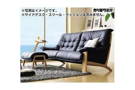 [カリモク家具]本革張りソファ B/レザーソファー