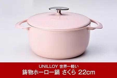 UNILLOY(ユニロイ) キャセロール(ホーロー鍋)22cm さくら