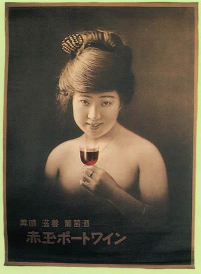 AKADAMA_sweet_wine_poster