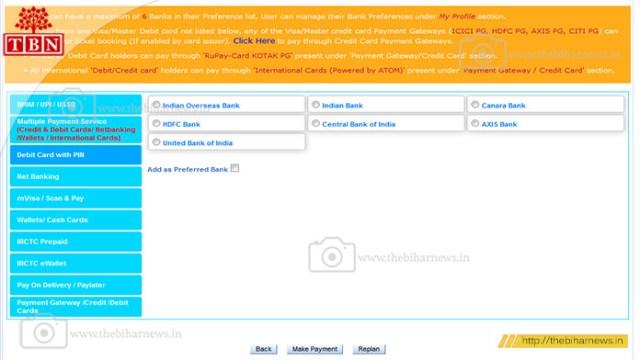 the-bihar-news-irctc-payment-gateway