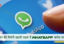 thebiharnews-in-free-smart-phone-memory