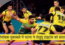thebiharnews-in-pirates-win-against-telugu-titans-pro-kabaddi