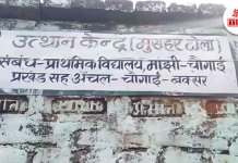 Initiatives-on-the-education-of-dalits-the-bihar-news