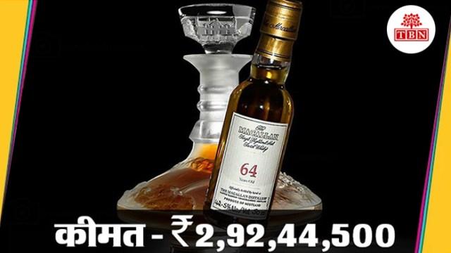 thebiharnews-in-64-year-old-macallan-single-malt-scotch-4