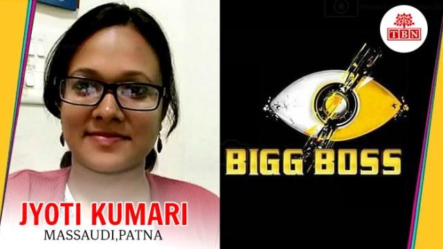 thebiharnews-in-joyti-kumari-big-boss-session11