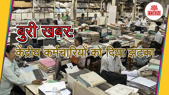 TBN-Modi-government-gives-shock-to-Central-employees-the-bihar-news
