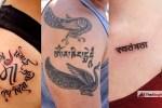 Sanskrit Slokas for Tattoo