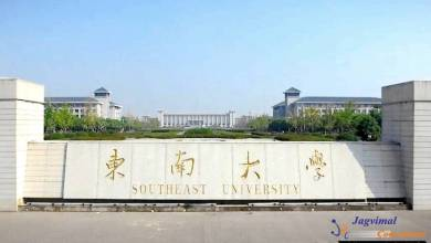 Photo of Southeast University China Established a New Identity in the World