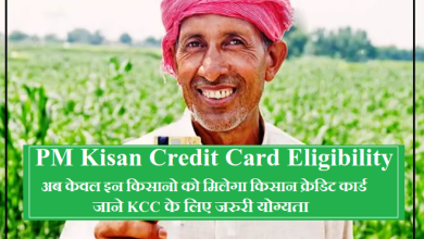 Photo of Latest news and updates on Kisan Credit Card and other things you must know
