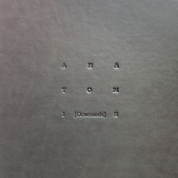 anatomy osteology book design inspiration debossed leather cover