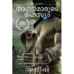 The Secrets of Nagas by Amish Tripathi now in Malayalam