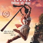 Sita Warrior of Mithila by Amish in Hindi