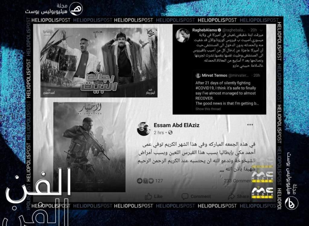 تعرف على أهم أخبار الفن العربي اليوم