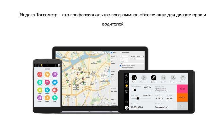 приложение таксометр яндекс.такси