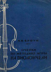 Броун А. - Очерки по методике игры на виолончели
