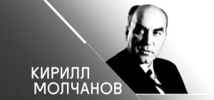7 сентября. Кирилл Молчанов.