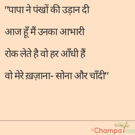 Mom And Dad Quotes - In Hindi