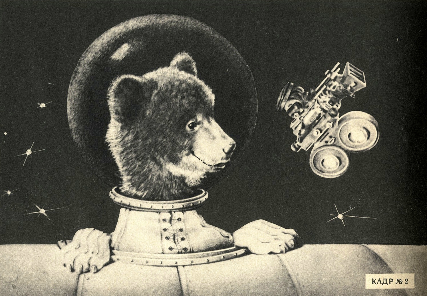 B. Mikhailov, Bear in Space: How to fly [Б. Михаилов, Медведь в космос: Как летал], 1970