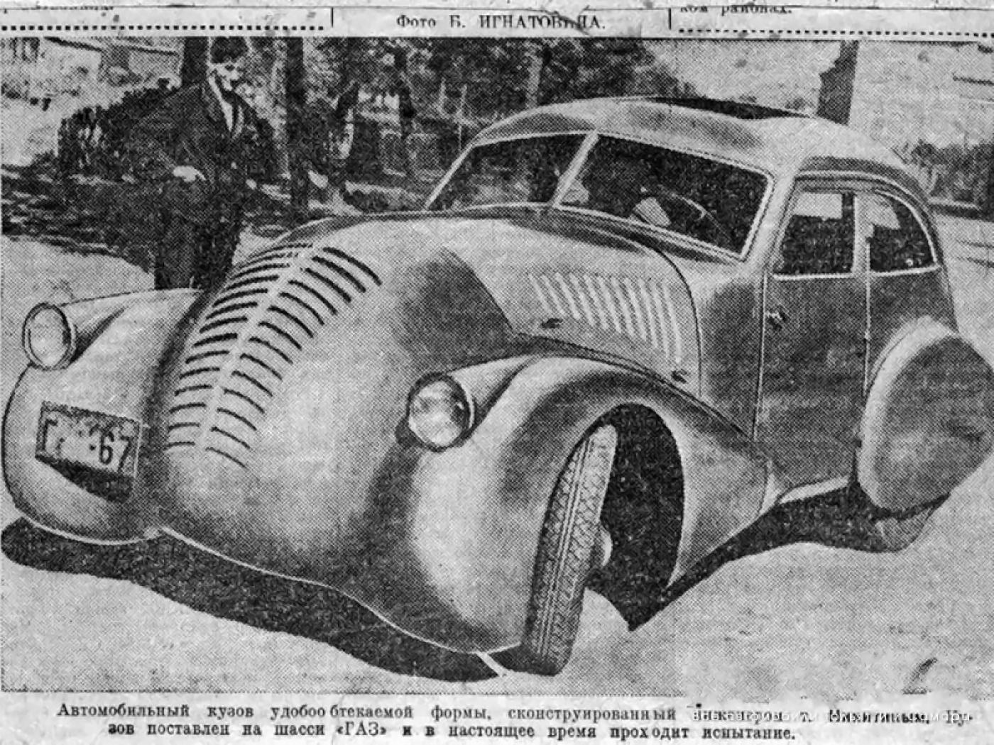 Снимок автомобиля ГАЗ-А-Аэро в газете «Вечерняя Москва» от 14 сентября 1934 года 2