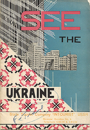 Travel brochure «See the Ukraine» circa 1933. Front cover. Published by Intourist.