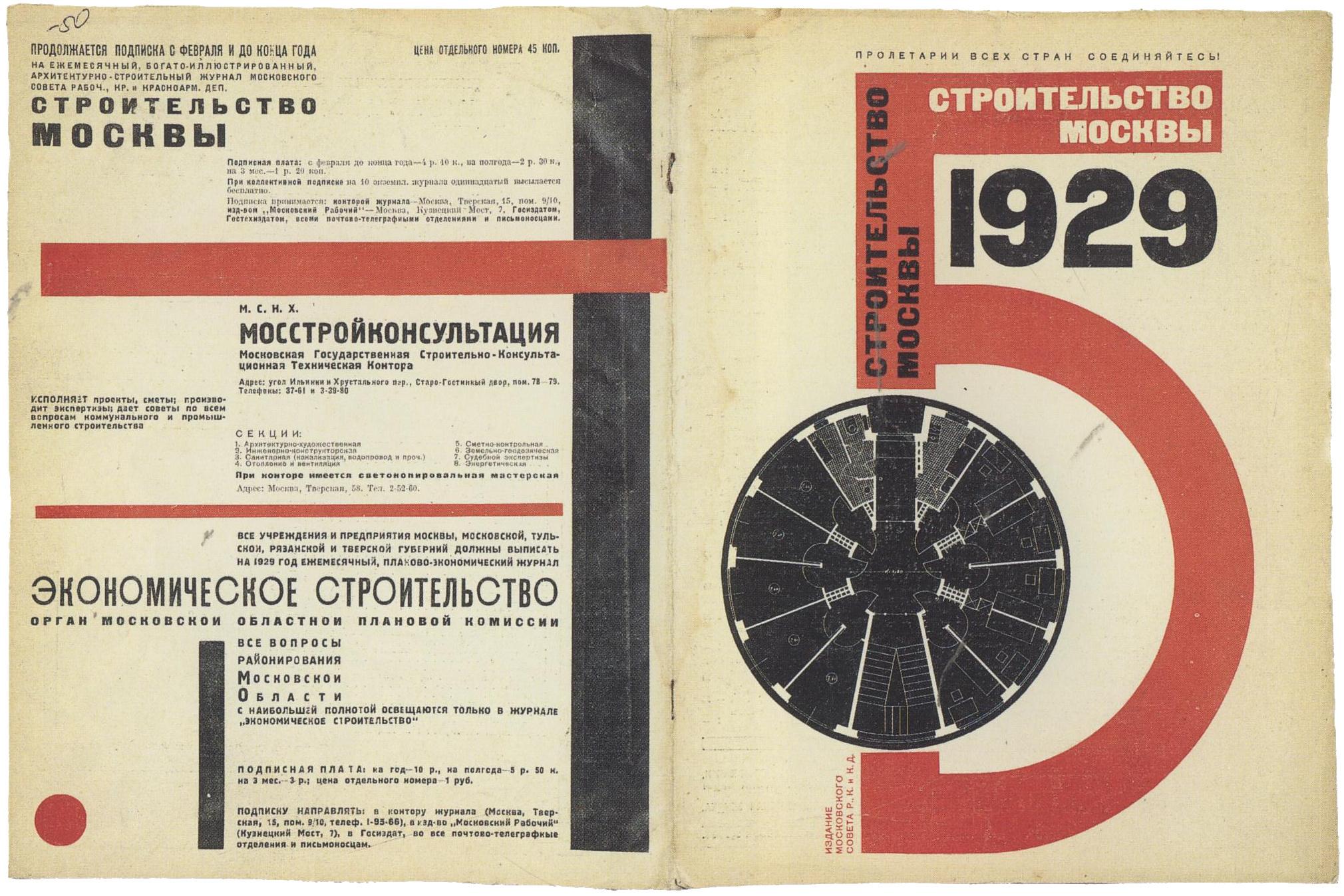 El Lissitzky, SM 1929 no 5